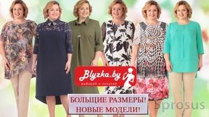 66730f487653f Швейные традиции белорусских производителей: интернет-магазины ...